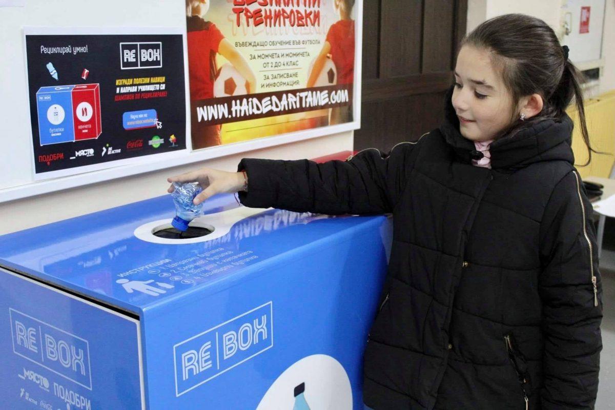 ReBox project - рециклиране